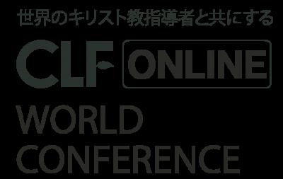 世界のキリスト教指導者と共にする CLF ONLINE WORLD  CONFERENCE CLF オンライン ワールドカンファレンス