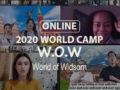 「ヨーロッパ」ワオ!ワールドキャンプ『知恵の世界について学ぶ』