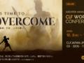 「国内」CLF World Conference(2020年12月)レポート②